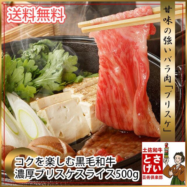 【送料無料】コクを楽しむ 黒毛和牛 濃厚ブリスケ スライス(バラ肉)500g一配送先につき2個以上購入で特典付き