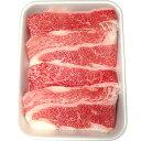 黒毛和牛 濃厚ブリスケ (牛バラ肉) スライス500g和牛 牛肉 すき焼き しゃぶしゃぶ お鍋一配送先につき2個以上購入で特典付き【ラッキー…