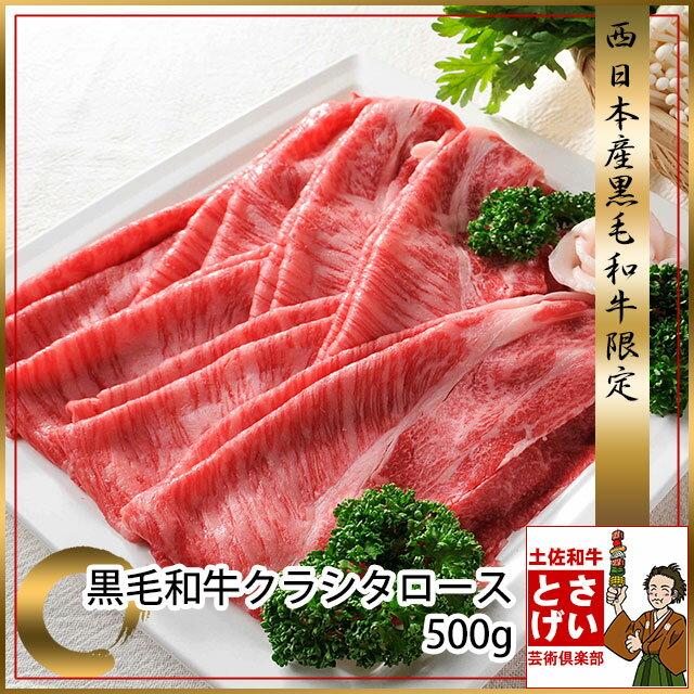 送料無料 黒毛和牛クラシタローススライス500g(冷凍)すき焼き・しゃぶしゃぶ・焼きしゃぶ用牛肉 肩ロース