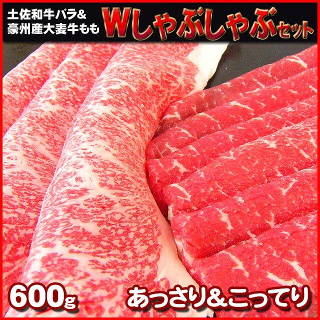 送料無料 Wしゃぶしゃぶセット600gお鍋 牛肉 和牛 しゃぶしゃぶ ギュウ肉 わぎゅう
