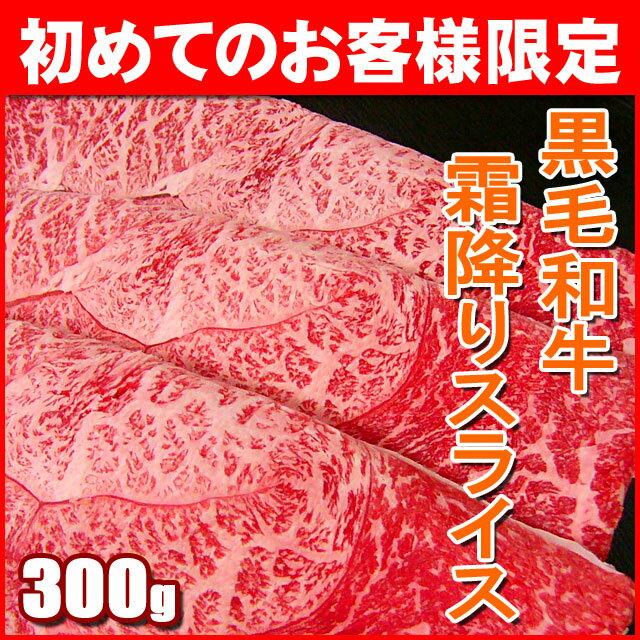 送料無料 訳あり黒毛和牛霜降りスライス300gすき焼き しゃぶしゃぶ 和牛 牛肉