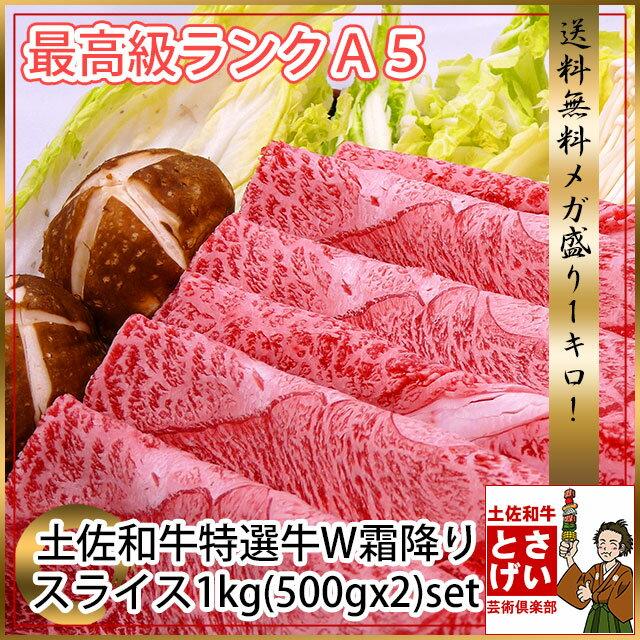 送料無料 最高級A5土佐和牛特選W霜降りスライス1kg【冷凍】和牛 すき焼き しゃぶしゃぶ