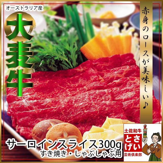 送料無料 大麦牛サーロインスライス300gすき焼き・しゃぶしゃぶ用