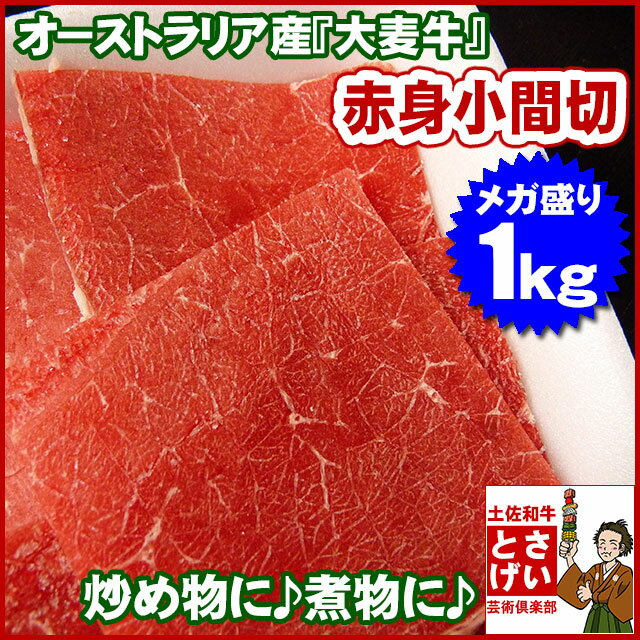 送料無料 豪州産 大麦牛赤身 小間肉1kg 冷凍切り落とし メガ盛り オーストラリア  赤身 小間切れ