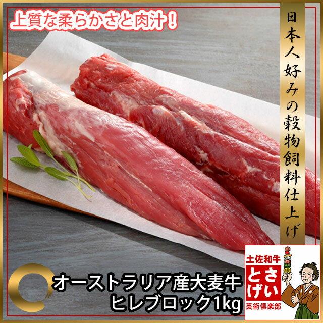 旨味と肉汁がギュッ!!柔らか安心豪州産大麦牛ヒレ赤身ブロック1kg前後YDKG-kd 牛肉