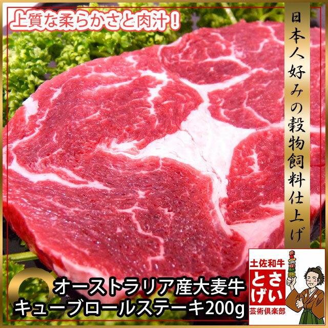 柔らか安心豪州産大麦牛赤身のキューブロールステーキ200gYDKG-kd 牛肉