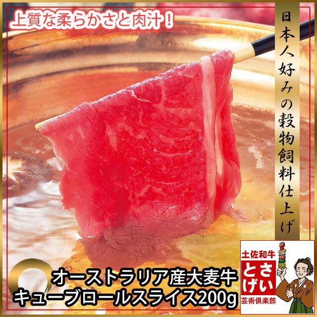 柔らか安心豪州産大麦牛キューブロールスライス200gYDKG-kd 牛肉 お鍋