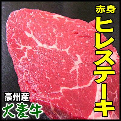 柔らか安心豪州産大麦牛 赤身のヒレステーキ100gYDKG-kd 牛肉牛ヒレ肉