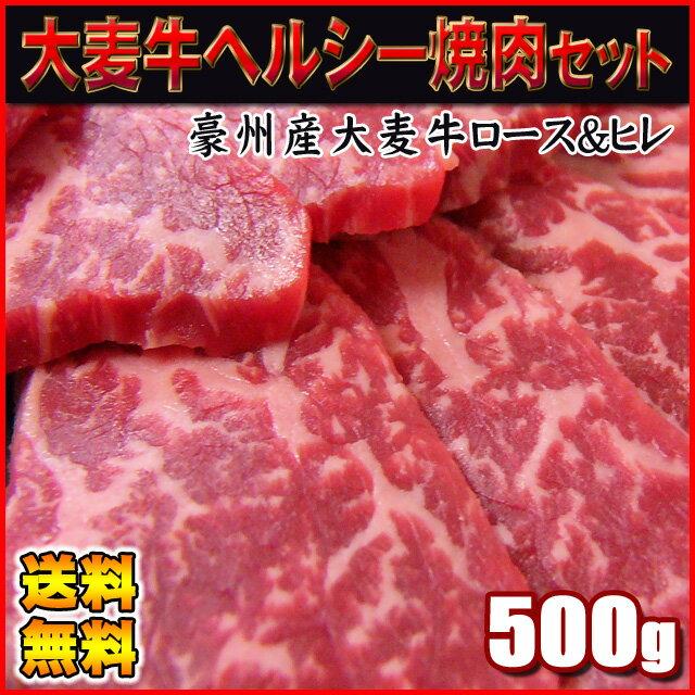送料無料 豪州産 大麦牛ヘルシー焼肉 500g[牛肉 焼肉用 焼肉セット BBQセット ヘルシー焼肉]