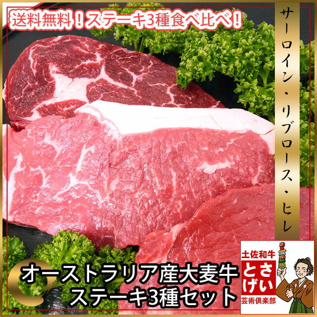 送料無料 柔らかヘルシー豪州産大麦牛ステーキセット(冷凍)2個でプラートヴルスト10本プレゼント YDKG-kd