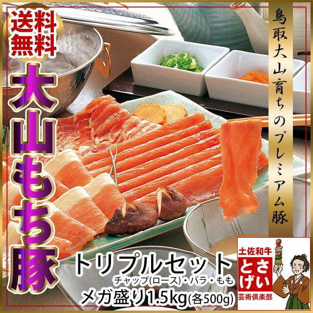 送料無料鳥取大山もち豚しゃぶしゃぶトリプルセット1.5kg冷凍 豚肉 しゃぶしゃぶ お鍋【ラッキーシール対応】