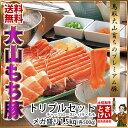 送料無料鳥取大山もち豚しゃぶしゃぶトリプルセット1.5kg冷凍 豚肉 しゃぶしゃぶ お鍋