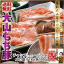 送料無料鳥取大山もち豚チャップ(ロース)&バラしゃぶしゃぶセット1kg豚しゃぶ お鍋 ロース お取り寄せ