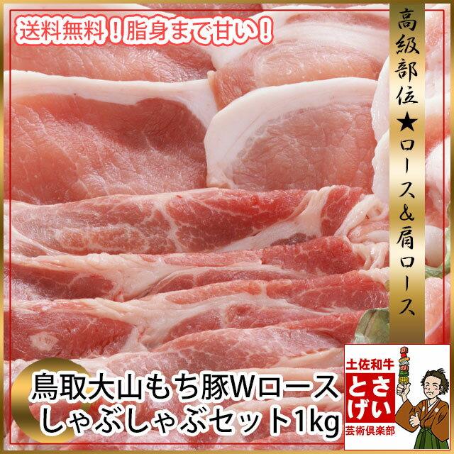 送料無料鳥取大山もち豚Wロースしゃぶしゃぶセット1kgお鍋 ぶた肉 豚肉 豚ロース しゃぶしゃぶ シャブシャブ shabushabu しゃぶ・しゃぶ ブタ肉 豚しゃぶ 豚ロース肉【ラッキーシール対応】