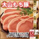 鳥取大山もち豚チャップ(ロース)500g(冷凍)【もち豚】【豚ロース】【とんかつ】【しゃぶしゃぶ】【豚すき焼き】 [焼肉/ポークステーキ/…