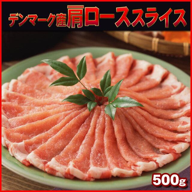デンマーク産 豚肩ロース スライス500gお鍋 豚肉 ぶた肉 おひとり様1個限り【ラッキーシール対応】【SS】