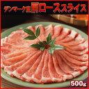 デンマーク産豚肩ローススライス500gお鍋 豚肉 ぶた肉 おひとり様1個限り