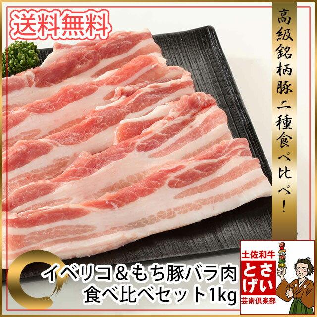 送料無料 高級イベリコ豚&鳥取大山もち豚食べ比べメガ盛りセット1kg 冷凍2個購入で特典付き!鍋セット ギフト プレゼント 楽ギフ_のし