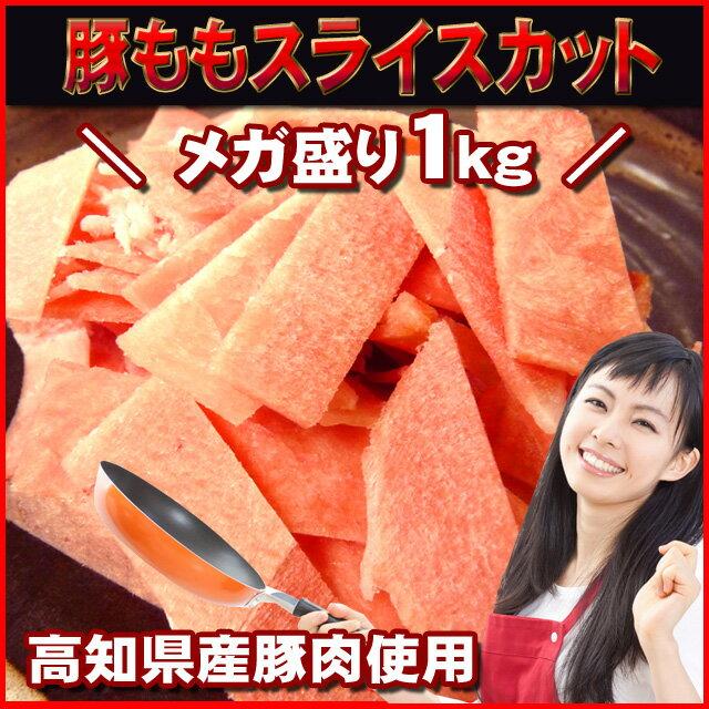 高知県産豚もも短冊スライスカット1kg豚肉 ぶた肉 ブタ肉 お鍋おひとり様2個まで【ラッキーシール対応】