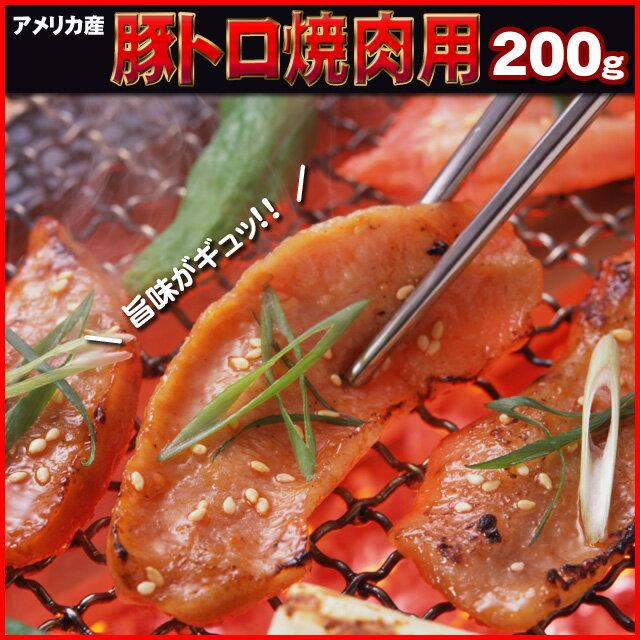 豚トロ焼肉200g【アメリカ産】 焼肉 バーベキュー BBQ 鉄板焼【ラッキーシール対応】