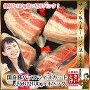 国産豚バラ 小分け 100gx4袋 冷凍豚肉 ぶた肉 ブタ肉 お鍋