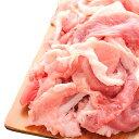 訳あり 豚 小間肉 1kg (500g×2) 高知県産 豚肉脂身多いけどやすい! 冷凍わけあり 切り落とし 豚こま 豚コマ 小間切…