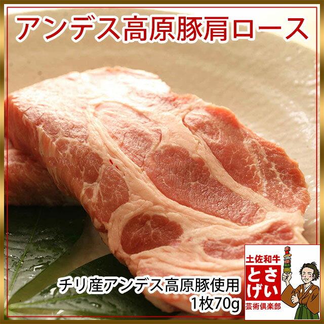 ◆豚ロース◆ アンデス高原豚肩ロース1枚70g(チリ産・冷凍)トンテキ・トンカツ用 豚ロース肉