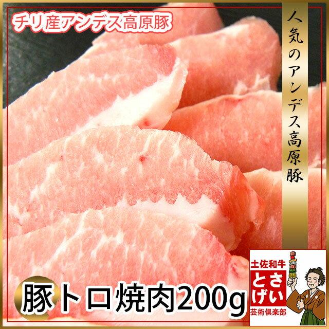 アンデス高原豚 豚トロ焼肉200g豚肉 チリ産 YDKG-kd