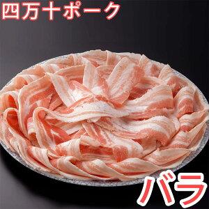 四万十ポーク バラ スライス 500g 豚肉 豚バラすき焼き しゃぶしゃぶ 豚しゃぶ ぶた ブタ【クール便】 お取り寄せグルメ 冷凍