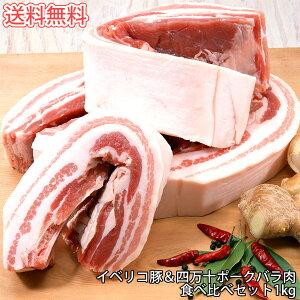 イベリコ豚 & 四万十ポーク豚肉 豚バラ肉 ばら肉 食べ比べ 1kgセットポークソテー とんかつ 豚カツ すき焼き しゃぶしゃぶ 焼肉 ブロック送料無料 鍋セット ギフト プレゼント のし対応【ク