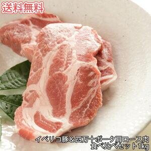 イベリコ豚 & 四万十ポーク肩ロース 食べ比べ 1kgセットポークソテー 焼き豚 チャーシュー 豚カツ とんかつ すき焼き しゃぶしゃぶ 焼肉 ブロック 送料無料 鍋セット ギフト プレゼント の
