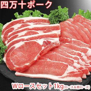 四万十ポーク Wロース スライス 1kg セット 冷凍豚肉 豚しゃぶ すき焼き しゃぶしゃぶ 豚ロース 肩ロースぶた ブタ お取り寄せ なべ用 食材 薄切り うす切り 鍋用 シャブシャブ 豚ロース肉お