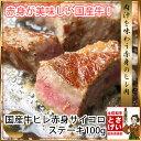 国産牛ヒレサイコロステーキ100g(冷凍)牛肉 フィレ ヘレ【SS】【半額】