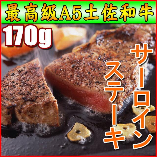 土佐和牛最高級A5ランク特選サーロインステーキ170g牛肉 高知県産