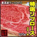 最高級A5ランク牛肉 土佐和牛特選リブロースステーキ200gお歳暮 ステーキ肉 和牛 焼肉 焼き肉 牛肉 お取り寄せ おと…