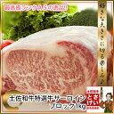 土佐和牛 最高級A5特選サーロインブロック約1kg前後高知県産 牛肉【あす楽_土曜営業】【ポイント20倍】