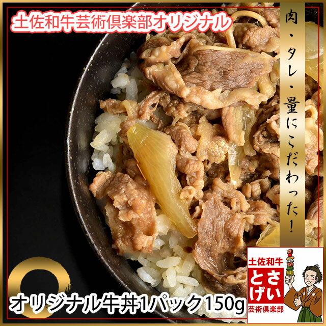 【牛丼の素】とさげいオリジナル牛丼1袋(150g) 冷凍