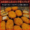 【お手軽 惣菜】3種15個入お肉屋さんのコロッケ得々パック(冷凍)