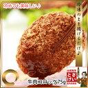 冷めても美味しい牛肉コロッケ75gコロッケ ころっけ お弁当 おかず 惣菜 弁当惣菜[おいしい/揚げるだけ/冷凍/お手軽]