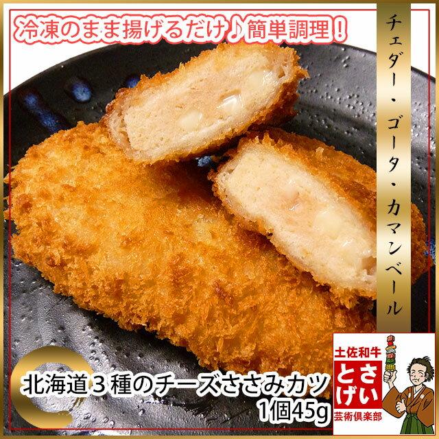 北海道3種のチーズささみカツ45gお惣菜 デリカおひとり様5個まで