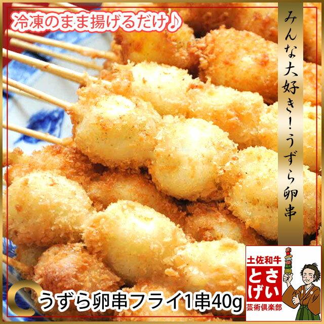 うずら卵串フライ40g お惣菜