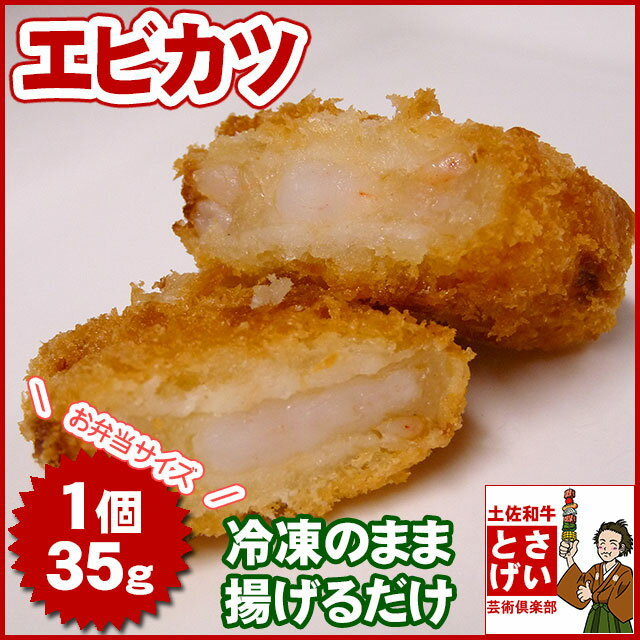 エビカツ35g(冷凍)お惣菜 デリカ