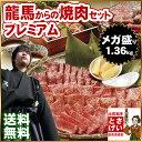 【送料無料♪】龍馬からの焼肉セットプレミアム1.36kg バーベキューセット BBQセット ギフト プレゼント 進物 贈答用 楽ギフ_のし