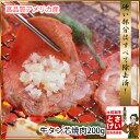 牛タン 芯薄切り 200gアメリカ産 牛 牛肉 牛たん タン 薄切り YDKG-kd 焼肉 焼き肉 バーベキュー BBQプレゼント 贈り物【ラッキーシー…