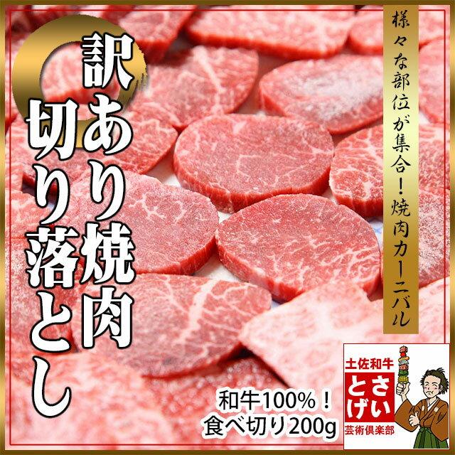 訳あり 焼肉切り落とし200g[焼肉]和牛 焼肉 焼き肉 牛肉 お取り寄せ おとりよせ [国産 切り落とし 切り落とし肉]
