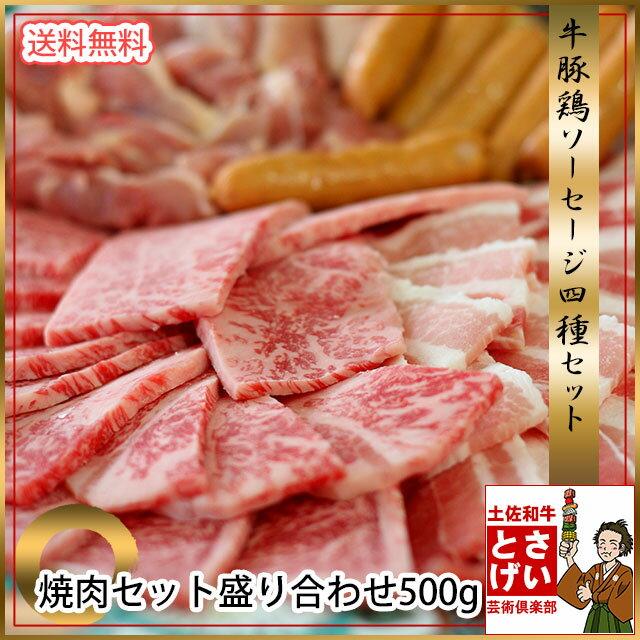 送料無料 焼肉セット 盛り合わせ 500gバーベキュー BBQセット【ポイント20倍】