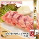土佐和牛なかおちカルビ上200g 和牛 焼肉 焼き肉 牛肉 中落ち お取り寄せ おとりよせ BBQ【ポイント10倍】
