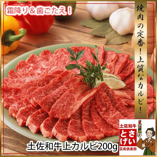 土佐和牛 上カルビ焼肉200g 和牛 牛肉 焼肉 牛ニク 焼き肉 BBQ