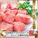 土佐和牛トロけるロースさいころ焼肉200g バーベキュー 高知県産 和牛 焼肉 焼き肉 牛肉 お取り寄せ おとりよせ