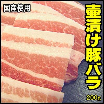 ◇味付け◇壷漬け豚バラ焼肉200g(国産)冷凍 バーベキュー【ラッキーシール対応】